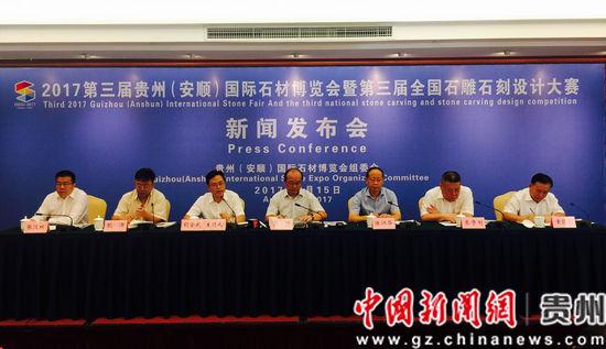 幸运飞艇有官网吗:2017第三届贵州(安顺)国际石材博览会26日启幕