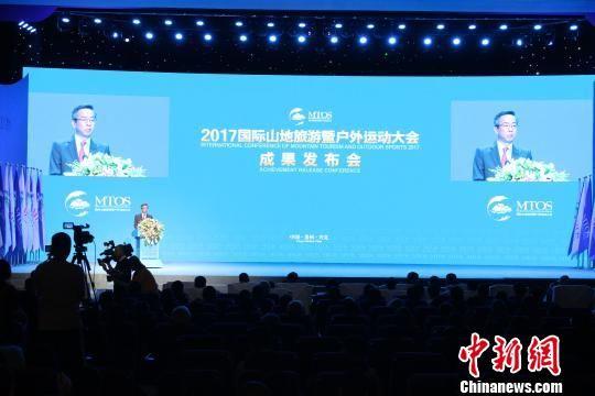重庆时时彩开户号码:2017国际旅游暨山地户外大会形成多项成果