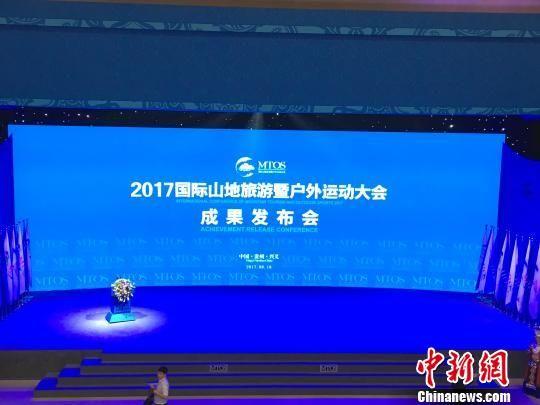 幸运飞艇开奖结果app:《国际山地旅游健康宣言》贵州发布