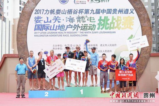 第九届娄山关•海龙屯国际山地户外运动挑战赛颁奖仪式。