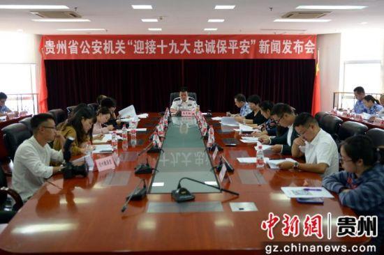 幸运飞艇下注网:贵州警方多措并举推平安贵州建设