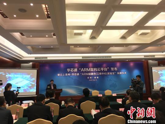 "bf必发彩票可靠吗:国内首个""ARM架构云平台""贵州发布_完善国产芯片生态产业链"