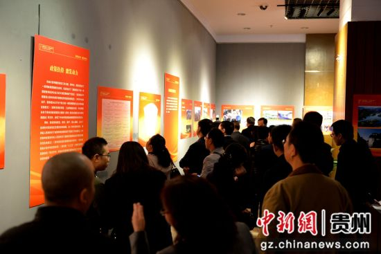 贵州民族地区决战脱贫攻坚展现场