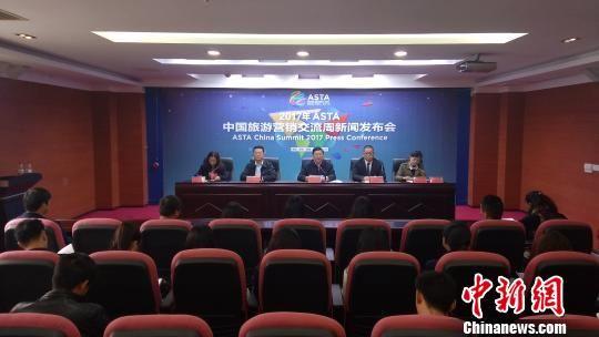 网上在线赌博开户:ASTA首次走进中国_贵州办中国旅游营销交流周
