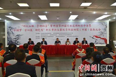 重庆时时彩9.7倍玩法:贵州举行第四届行业道德标兵命名表彰大会