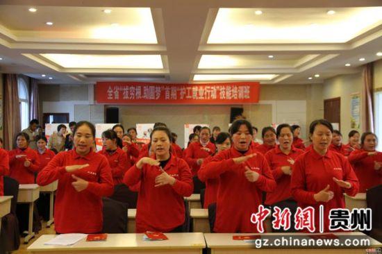 """幸运飞艇开户:贵州首期""""护工就业行动""""技能培训学员结业"""