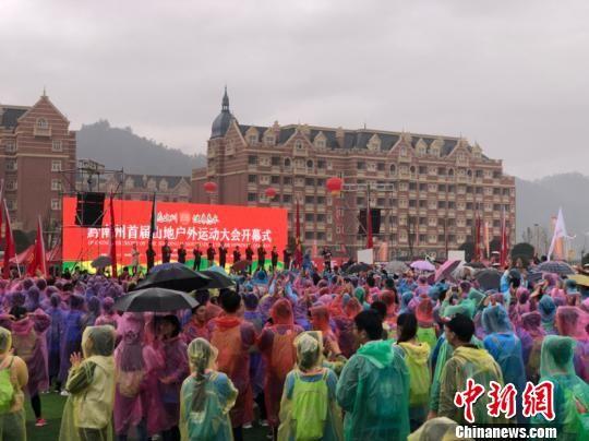 图为黔南州首届山地户外运动大会开幕式现场。袁超 摄