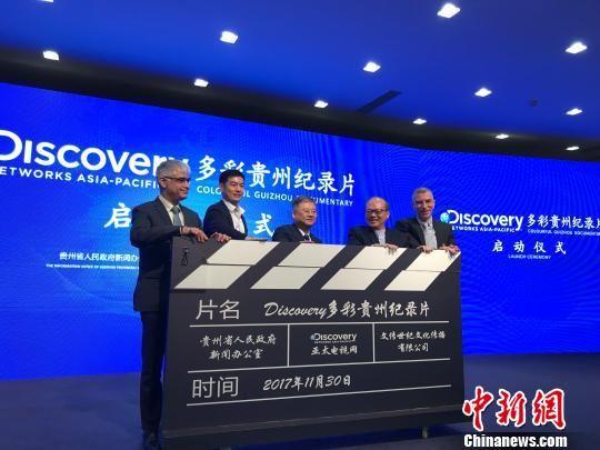 Discovery多彩贵州纪录片启动仪式现场。 周燕玲 摄