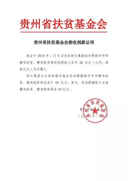 贵州省扶贫基金会接受捐款证明截图。