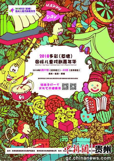 金沙网上赌博:2018多彩(草塘)国际儿童戏剧嘉年华大年初二瓮安开幕