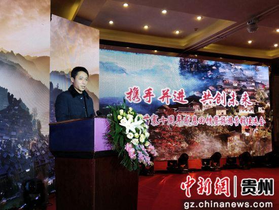 图为雷山县人民政府副县长杨和在会上致辞。 谢高攀 摄