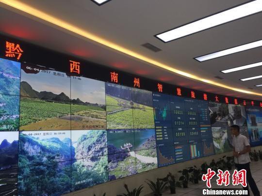 贵州黔西南州智慧旅游大数据云平台。 刘鹏 摄