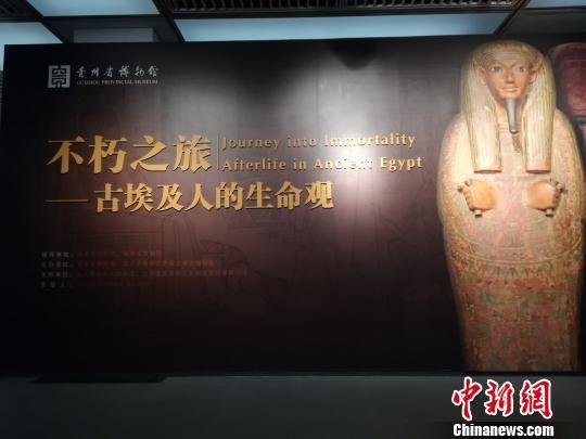 """古埃及文物展""""不朽之旅――古埃及人的生命观""""展厅入口。冷桂玉 摄"""