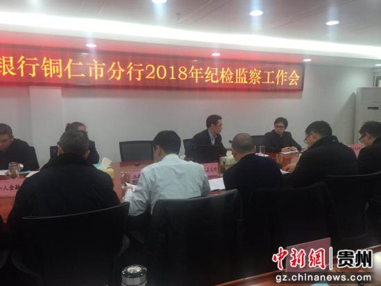 金沙会线上娱乐:邮储银行铜仁市分行召开2018年纪检监察工作会议