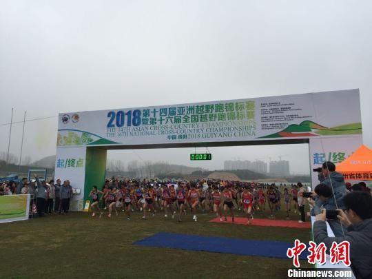 第十四届亚洲越野跑锦标赛暨第十六届全国越野跑锦标赛在贵州省清镇体育训练基地鸣枪开跑。 张伟 摄