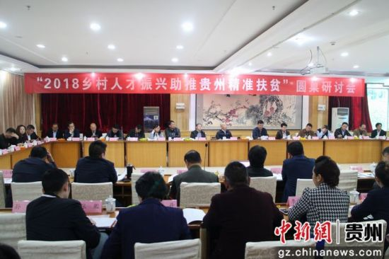 幸运飞艇一码规律:贵州多部门共议乡村人才振兴举措助推精准扶贫