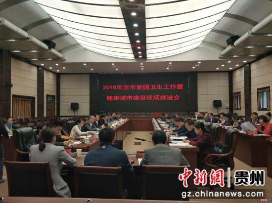 金沙线上娱乐开户:贵阳市健康城市建设现场推荐会在筑举行