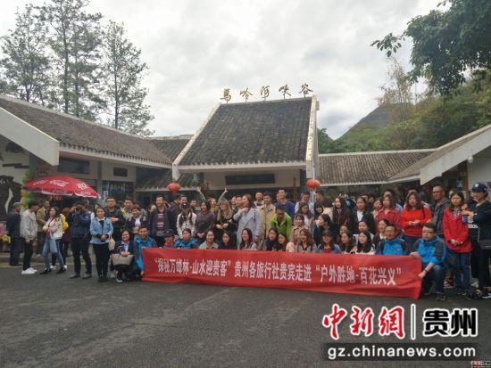 """2018年4月6日至8日,西南五省100家旅行社齐聚""""户外胜地・百花兴义"""",一同走进喀斯特王国的神秘之旅。"""