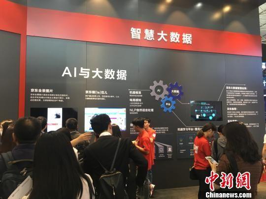 2017年中国国际大数据产业博览会展厅一隅。袁超 摄