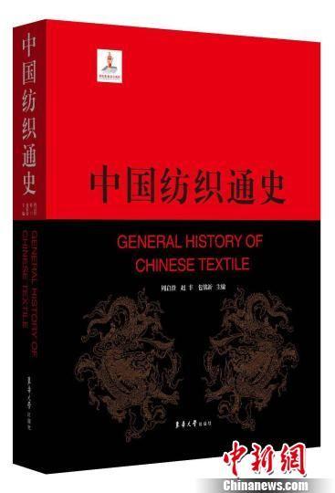《中国纺织通史》在沪首发。