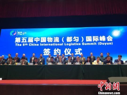 第五届中国物流(都匀)国际峰会签约仪式。 冷桂玉 摄