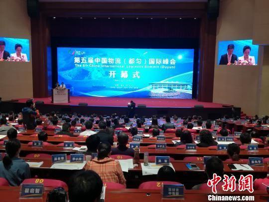 第五届中国物流(都匀)国际峰会开幕式现场。 冷桂玉 摄
