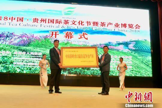 """中国茶叶流通协会向遵义市授予""""中国茶叶出口最具竞争力产区""""牌匾。 武敏 摄"""