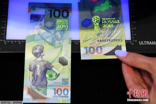 这是俄罗斯首次印刷没有领导人图像的钞票,在纪念钞的正面,印刷上了苏联传奇门将雅辛。