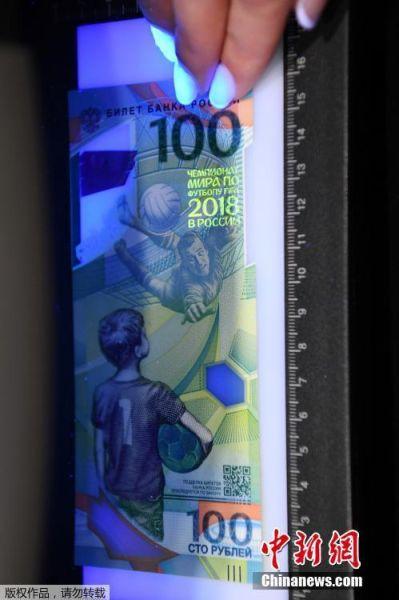 据悉,俄央行将发行2000万张世界杯主题纪念钞,这种钞票可以用作交易流通,但相信人们更愿意将它作收藏用。