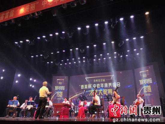 贵州省首届中老年康养综合才艺大奖赛开赛