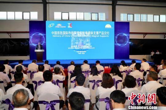 中国首批国际热核聚变实验堆磁体支撑产品交付仪式。 吴凡 摄