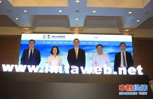 国际山地旅游联盟(IMTA)官方网站(www.imtaweb.net)上线启动仪式