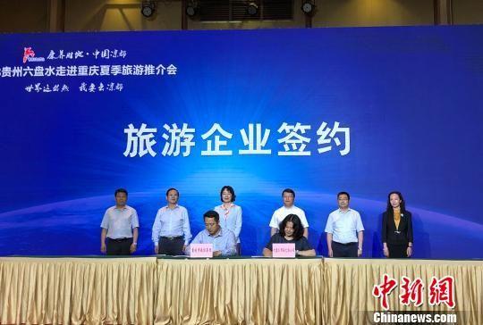 图为贵州六盘水市与重庆市相关旅游企业进行合作签约。 刘相琳 摄