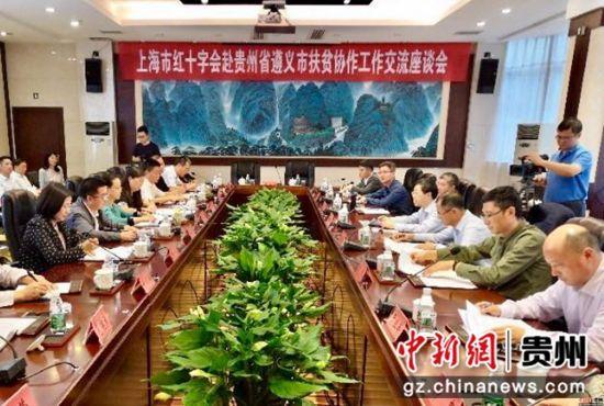 快乐8最新计划计划:上海市红十字会及企业225万对口扶贫遵义