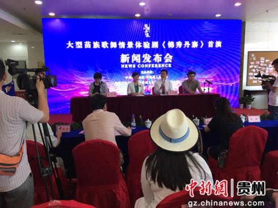 大型苗族歌舞情景式体验剧《锦秀丹寨》首演新闻发布会现场。