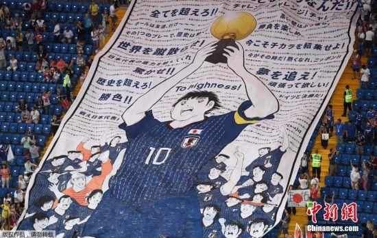 在7月3日举行的日本对战比利时的1/8决赛中,日本作为弱势一方,打出了犀利的进攻,虽然最后被比利时绝杀无缘8强,但他们优异的表现赢得了全世界球迷的一致好评。而在赛前,日本球迷在看台上展示的《足球小将》TIFO也是让人印象深刻。