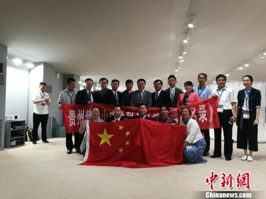 贵州梵净山申遗团队。贵州省参加第42届世界遗产大会工作团供图