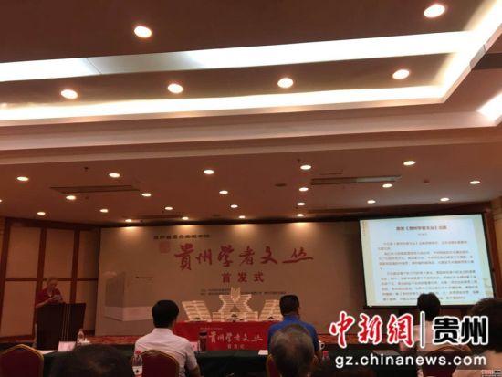 《贵州学者文丛》首发式在贵阳举行。