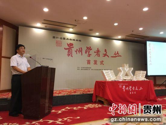 省委宣传部部长慕德贵在首发仪式上讲话。杨茜 摄