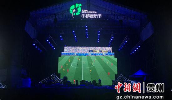 图为小镇音乐节现场为球迷播放世界杯比赛。官方供图