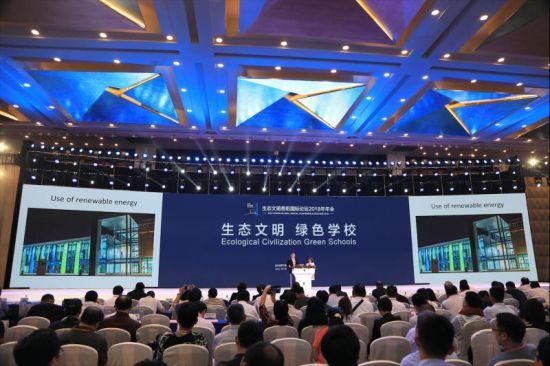 """7月8日上午,""""生态文明 绿色学校""""主题论坛在贵阳国际生态会议中心举行"""