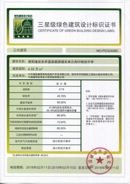 E9中学绿色三星认证