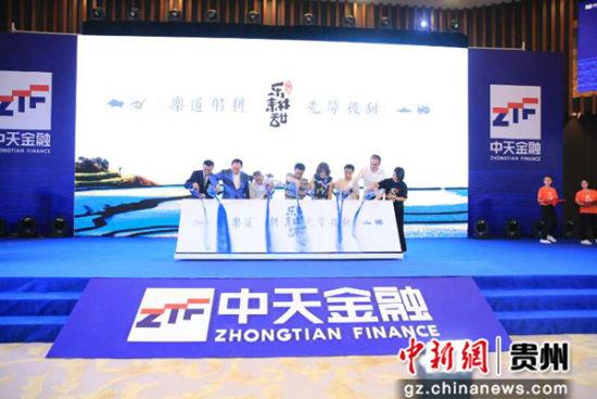 """中天金融团结村精准扶贫农业品牌""""乐耕甜""""揭幕"""