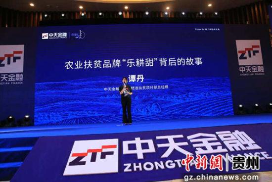 中天金融团结村精准扶贫项目总经理谭丹