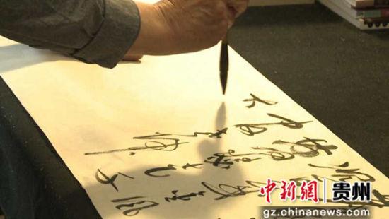 戴明贤在练习书法