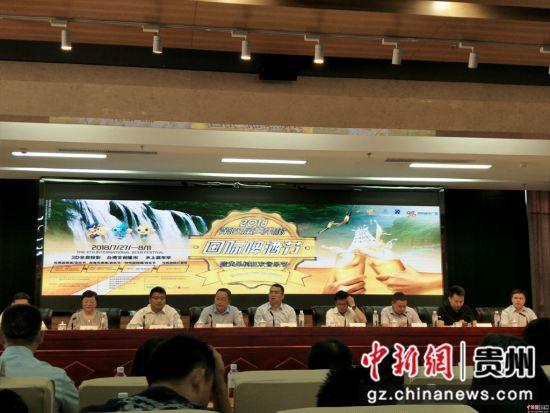 2018第四届黄果树国际啤酒节新闻发布会现场。