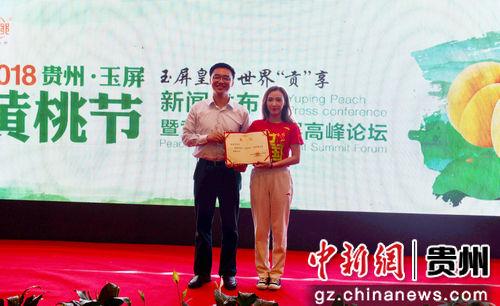 锦标赛冠军蔡琪子接受公益形象大使证书。黄庆松 摄