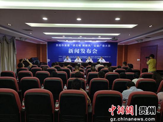 """贵阳市首届""""讲文明 树新风""""公益广告大赛新闻发布会现场。胡水 摄"""