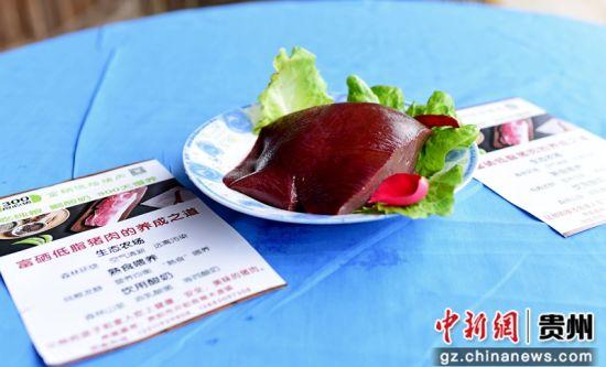 开阳县富硒低脂猪肉。开阳县硒产业发展中心供图