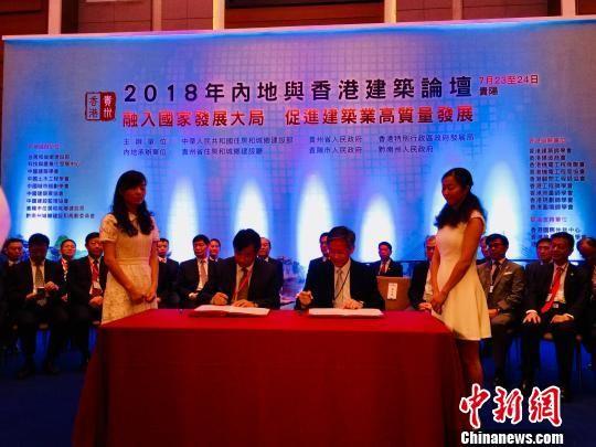 2018年内地与香港建筑论坛23日在贵阳开幕,贵州省住房和城乡建设厅与香港特别行政区政府发展局签订发展战略合作协议。 张伟 摄